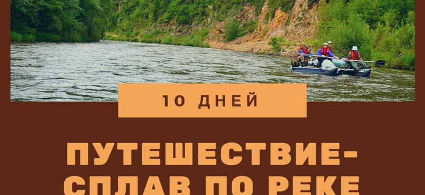 Путешествие-сплав по реке Арму, Путешественник