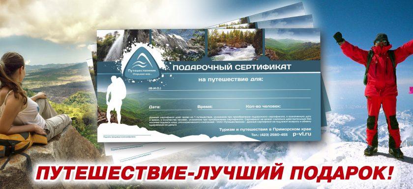 Подарочный сертификат на путешествие, Путешественник
