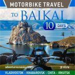 мото путешествие на Байкал