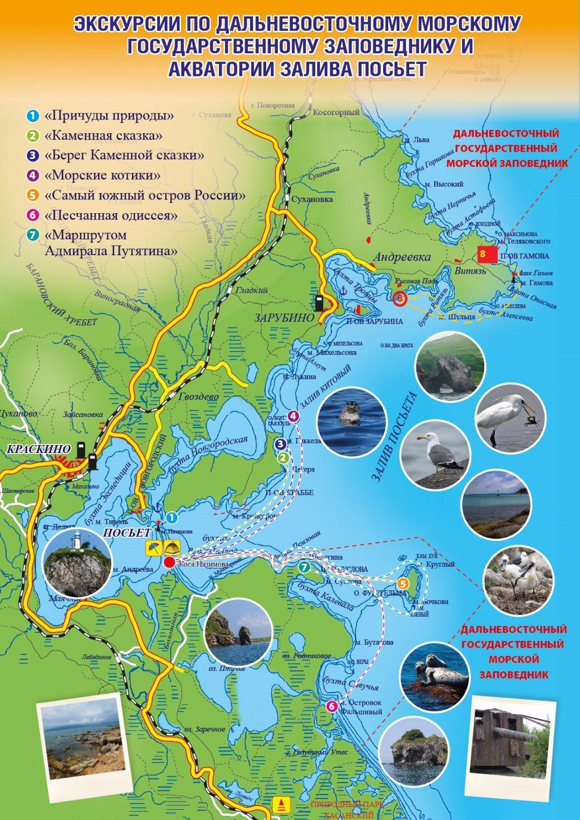 Незабываемое Путешествие по Южному Приморью (8 дней), Путешественник